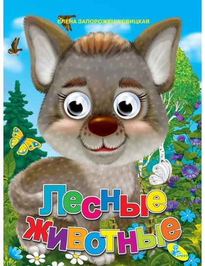 Книжка-глазки А4. Лесные животные