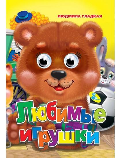 Книжка-глазки А6. Любимые игрушки