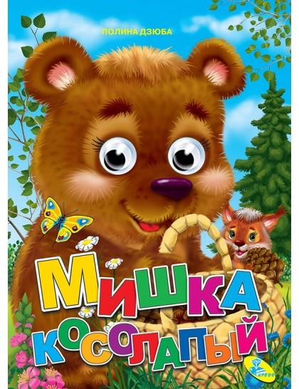 Книжка-глазки А4. Мишка косолапый