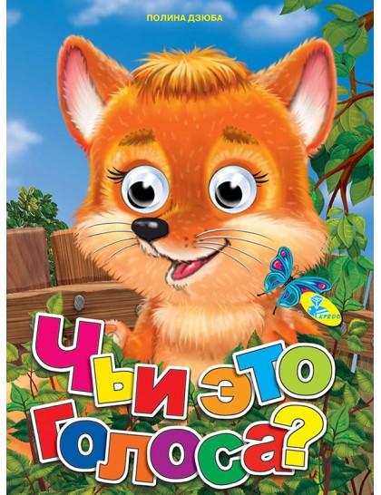 Книжка-глазки А6. Чьи это голоса?