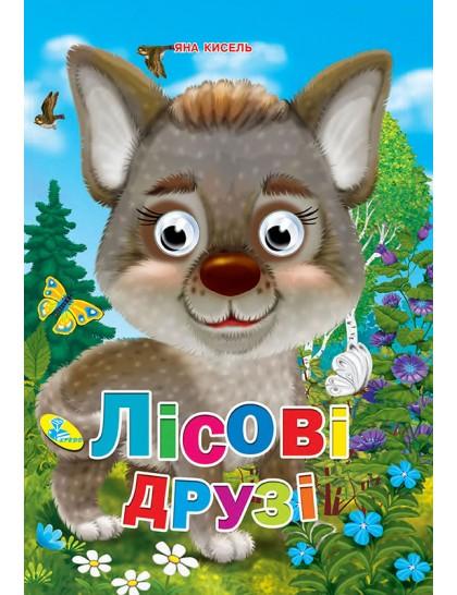 Книжка-оченята А6. Лісові  друзi