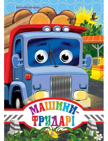 Книжка-оченята А6. Машини-трударі