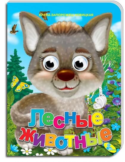 Книжка-глазки А5. Лесные животные