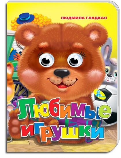 Книжка-глазки А5. Любимые игрушки