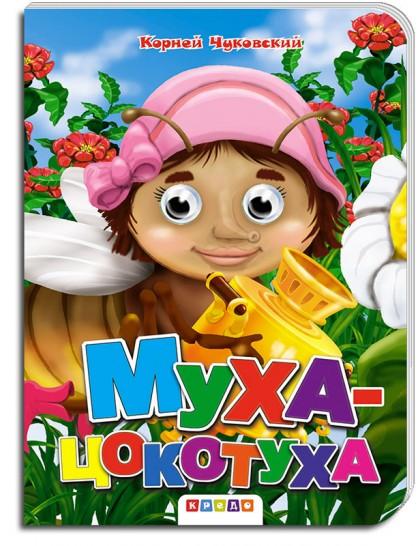 Книжка-глазки А5. Чуковский. Муха-Цокотуха