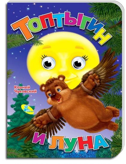 Книжка-глазки А5. Чуковский. Топтыгин и Луна
