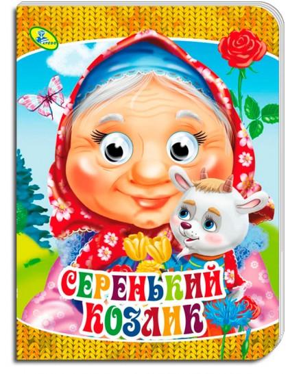 Книжка-глазки А5. Серенький козлик