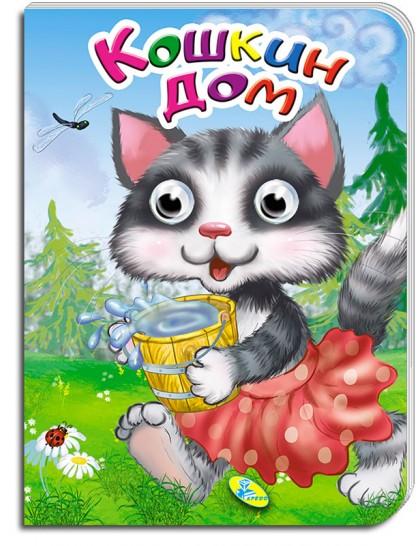 Книжка-глазки А5. Кошкин дом