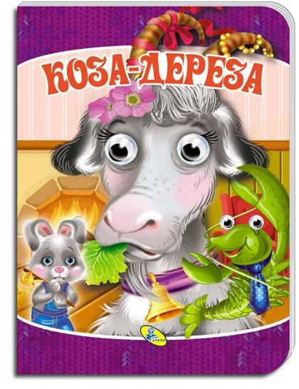 Книжка-глазки А5. Коза-дереза