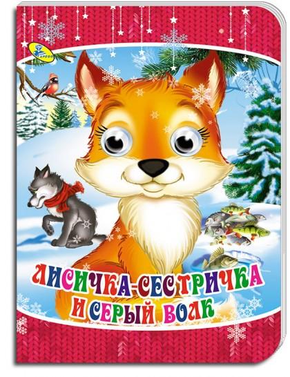 Книжка-глазки А5. Лисичка-сестричка и серый волк