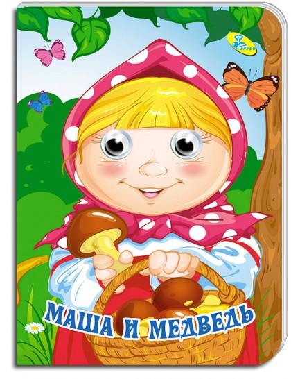 Книжка-глазки А5. Маша и медведь