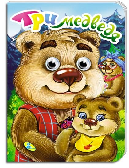 Книжка-глазки А5. Три медведя
