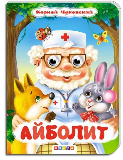 Книжка-глазки А5. Чуковский. Айболит (новый выпуск)