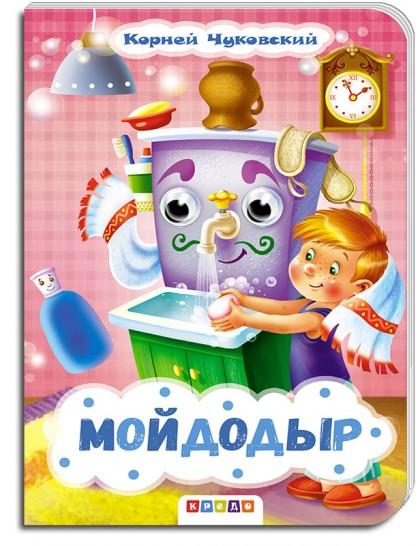 Книжка-глазки А5. Чуковский. Мойдодыр (новый выпуск)