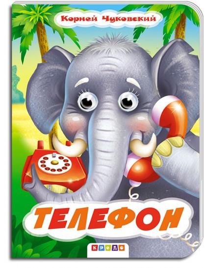 Книжка-глазки А5. Чуковский. Телефон (новый выпуск)