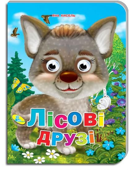 Книжка-оченята А5. Лісові друзi