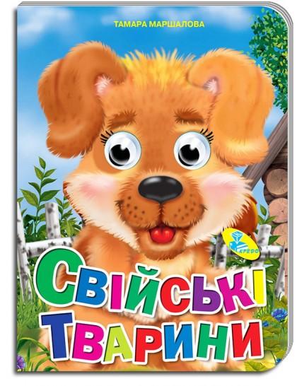 Книжка-оченята А5. Свійські тварини
