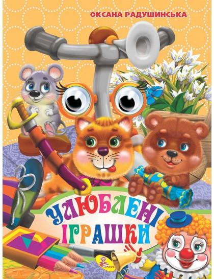 Книжка-оченята А6. Улюблені іграшки