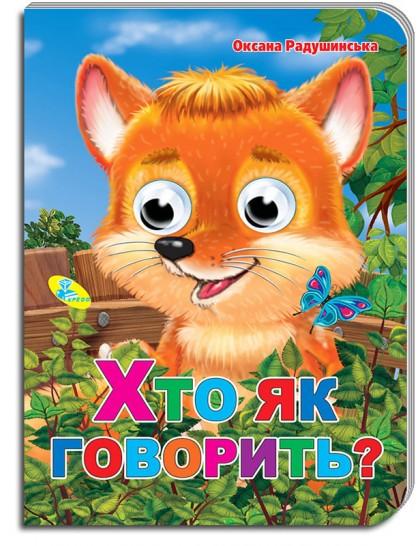 Книжка-оченята А5. Хто як говорить?
