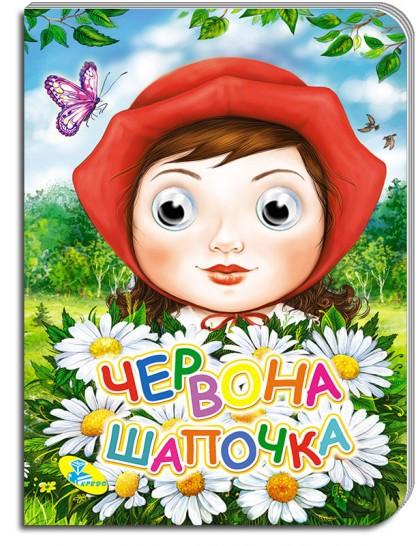 Книжка-оченята А5. Червона шапочка