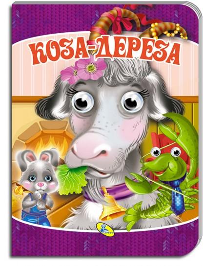Книжка-оченята А5. Коза-дереза