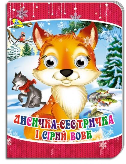 Книжка-оченята А5. Лисичка-сестричка і сірий вовк