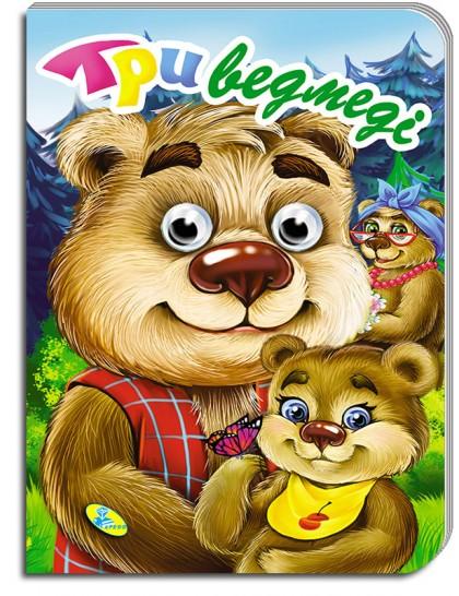 Книжка-оченята А5. Три ведмедi