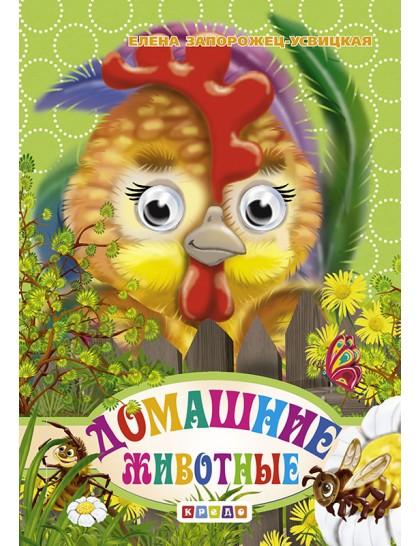 Книжка-глазки А6. Домашние животные