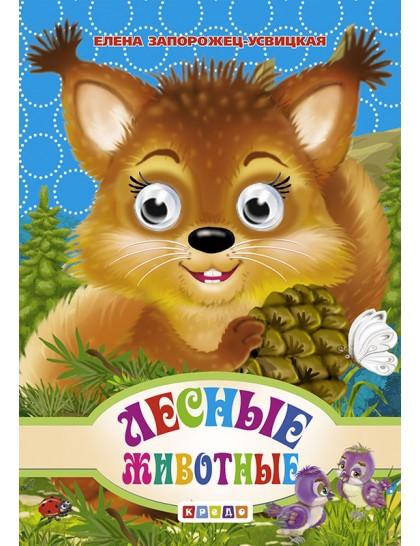 Книжка-глазки А6. Лесные животные