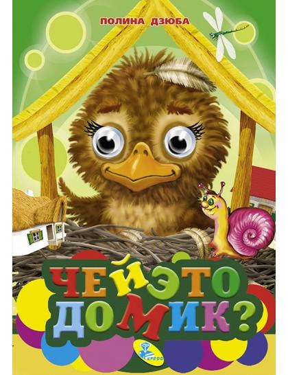 Книжка-глазки А6. Чей это домик?