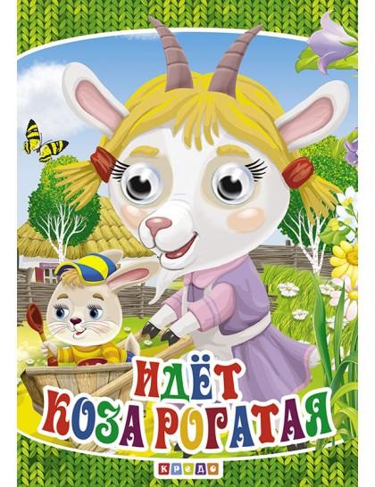 Книжка-глазки А6. Идет коза рогатая