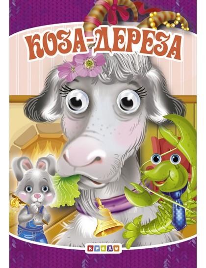 Книжка-глазки А6. Коза-дереза
