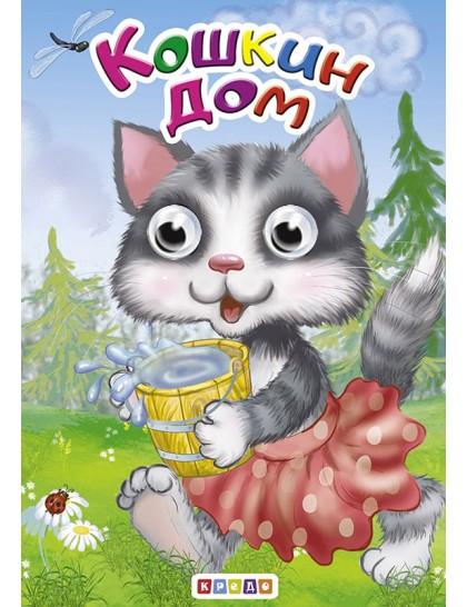Книжка-глазки А6. Кошкин дом