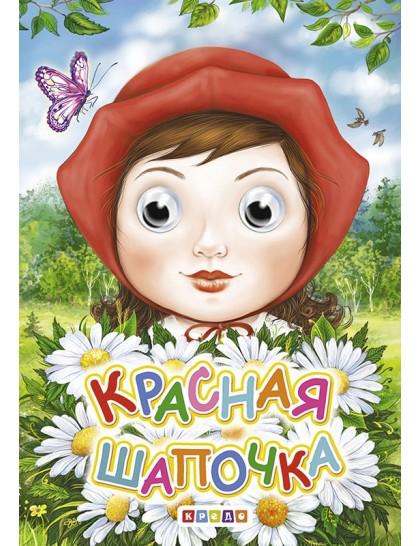 Книжка-глазки А6. Красная шапочка