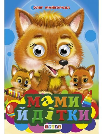 Книжка-оченята А6. Мами і дітки