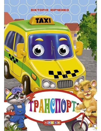 Книжка-оченята А6. Транспорт