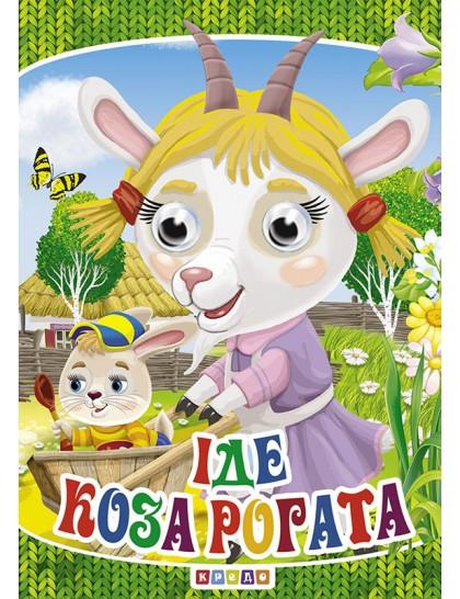 Книжка-оченята А6. Іде коза рогата
