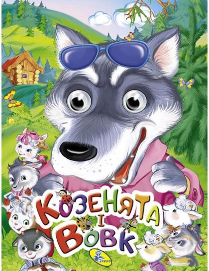 Книжка-оченята А7. Козенята i вовк