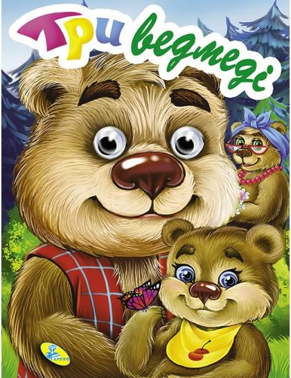 Книжка-оченята А7. Три ведмедi