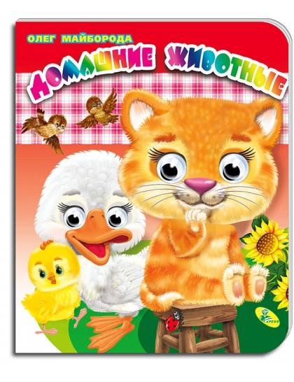 Книжка-глазки (двойные) А5. Домашние животные