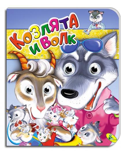 Книжка-глазки (двойные) А5. Козлята и волк