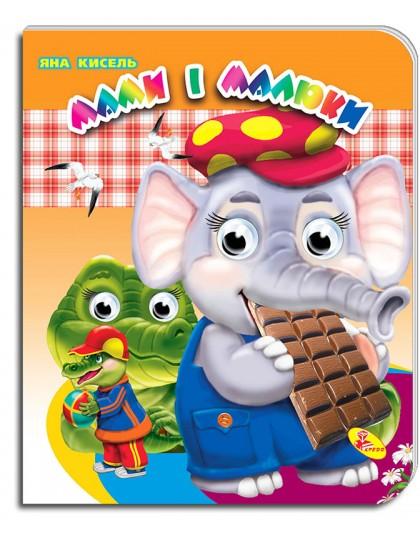 Книжка-оченята (подвійні) А5. Мами і малюки
