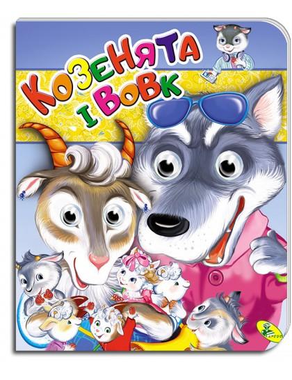 Книжка-оченята (подвійні) А5. Козенята i вовк
