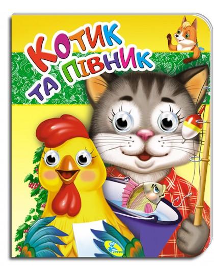 Книжка-оченята (подвійні) А5. Котик та півник