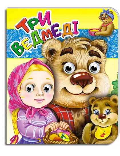 Книжка-оченята (подвійні) А5. Три ведмедi
