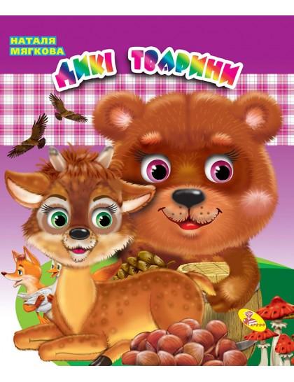 Книжка-картонка А5. Дикі тварини