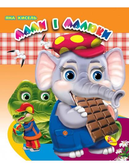 Книжка-картонка А5. Мами і малюки