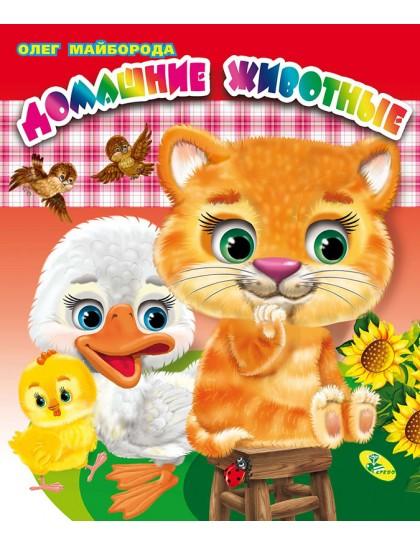 Книжка-картонка А5. Домашние животные