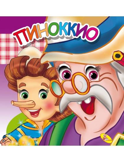 Книжка-картонка А5. Пиноккио