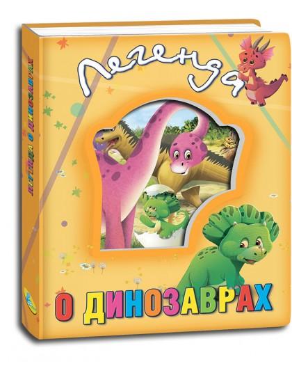 Легенда о динозаврах